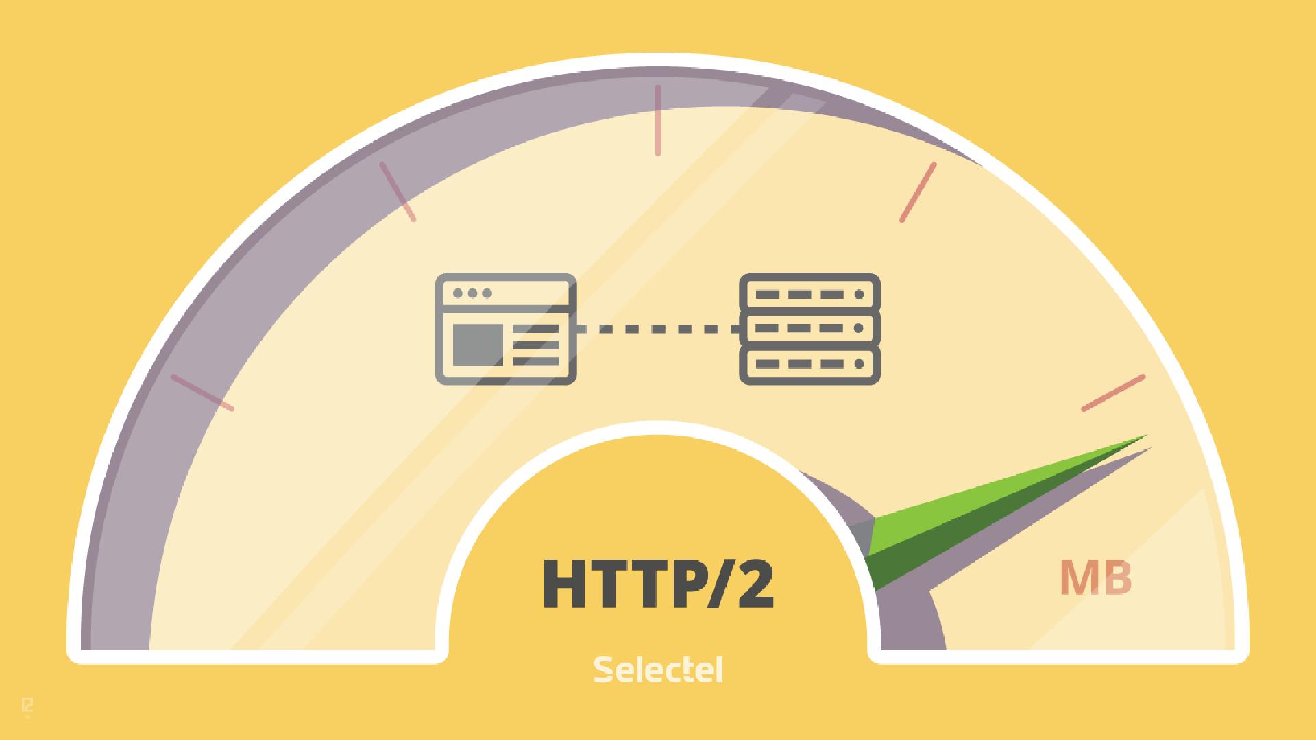 解开 HTTP/2 的面纱:HTTP/2 是如何建立连接的